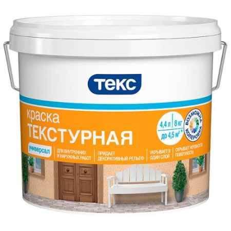 Купить Краска текстурная Универсал, 16 кг ТЕКС (TEKS)