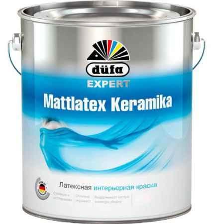 Купить Краска водно-дисперсионная Expert Mattlatex Keramika (Эксперт Маттатекс Керамика), 1 л., база 1 Dufa (Дюфа)