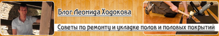 Ремонт полов