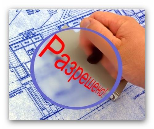 оформить разрешение на строительство частного дома