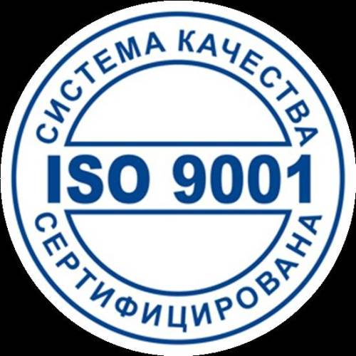 заказать ИСО 9001 2017 в Армавире