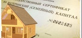 Как купить квартиру за материнский капитал?