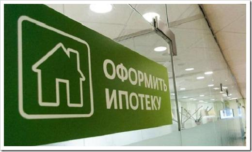 Как оформить ипотеку в Крыму?