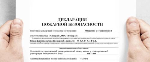 Где регистрируется декларация пожарной безопасности