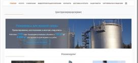 Описание услуг и оборудования компании Центррезервуарсервис