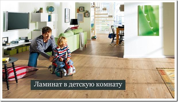Выбираем идеальный ламинат для детской комнаты