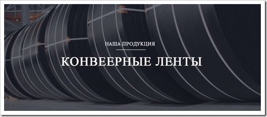 Продукция ХРТИ