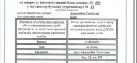Как получить технический паспорт БТИ на квартиру в Украине