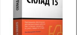 Обзор ПО Cleverence Mobile SMARTS: Склад 15
