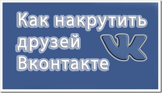 Как набрать много друзей вКонтакте?