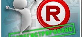 Как делается регистрация торговой марки в Украине?