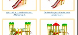 Обзор детских игровых комплексов от компании ТM playgrounds