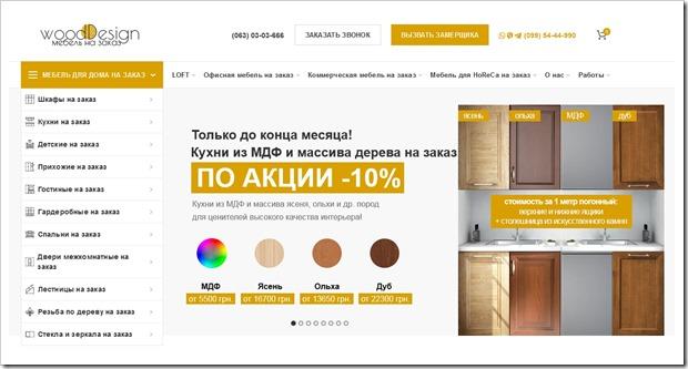 Обзор ассортимента мебели на заказ от компании Wooddesign