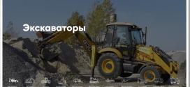 Обзор услуги аренды экскаватора в Киеве от компании express-tehbud.com