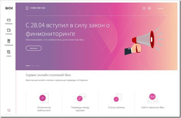 Обзор возможностей сервиса онлайн платежей в Украине iBox