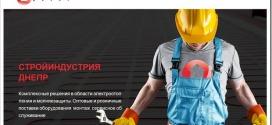 Обзор ассортимента теплых полов от компании СТРОЙИНДУСТРИЯ ДНЕПР