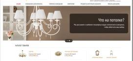 Огромный выбор высококачественной продукции по низкой цене в интернет-магазине освещения splendid-ray.ua