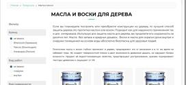 Обзор ассортимента масел и воска для дерева бренда Teknox