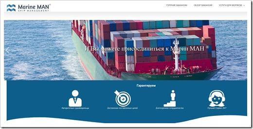 Обзор вакансий для моряков и услуг крюингового агентства Марин МАН