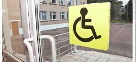 Как выполняется обследование помещений на доступность для инвалидов и людей с ограниченными возможностями в Украине