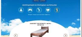 Обзор экологичных царских кроватей с матрасами из соломы от компании Царские кровати