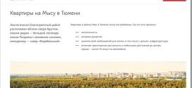 Обзор ассортимента квартир на Мысу в Тюмени от застройщика Меридиан