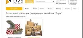 Качественный базальтовый утеплитель Paroc от компании «DVS»