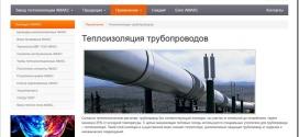 Качественная теплоизоляции трубопроводов от компании АМАКС