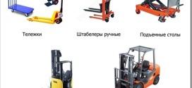 Какое бывает складское оборудование и техника для склада
