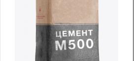 Цемент М500 — технические характеристики и пропорции разведения с песком
