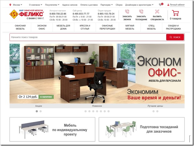 Обзор ассортимента офисной мебели от компании Феликс