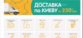 Обзор ассортимента стройматериалов строительного магазина stroymat.kiev.ua