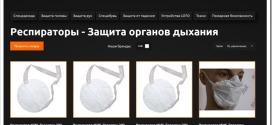 Обзор ассортимента средств защиты органов дыхания от компании mik.co.ua