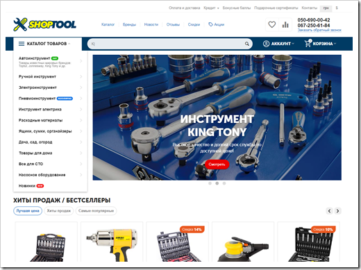 магазин «ShopTool»