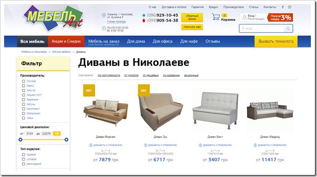 Обзор ассортимента диванов в Николаеве от компании Мебель Art