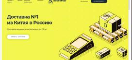 Обзор услуг доставки посылок из Китая от компании Dobropost