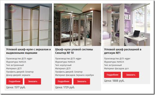 Купить шкаф купе в Минске Imperia-mebeli