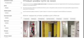 Обзор ассортимента угловых шкафов в Минске от интернет-магазина Империя Мебели