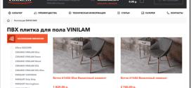 Обзор ассортимента ПВХ плитки для пола интернет-магазина VINILAM