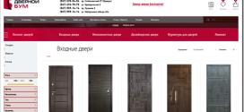 Входные двери высокого качества в интернет-магазине «Дверной бум»