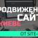 Компания «Site Ok» готова предложить эффективное и оперативное продвижение сайта в Киеве