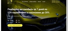 Обзор услуг автоподбора и диагностики машин в Украине от компании Byboss