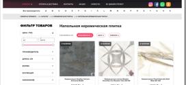 Обзор ассортимента напольной керамической плитки от интернет-магазина grampus-ceramics.ru