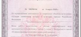 Как получить лицензию Минкультуры