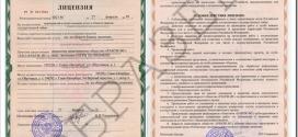 Лицензия ФСБ на гостайну — что это и как получить